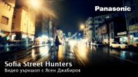 Видео уъркшоп с Ясен Джабиров и Panasonic Lumix: Sofia Street Hunters Vol.2 / 14.04.2019, 09:30 ч. / София