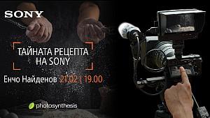Тайната рецепта за видео на Sony - отворена лекция с Енчо Найденов / 21.02.2020, 19:00 ч. / София