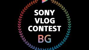 Видео конкурс на Сони България: #Какво, #кой, #къде / 21.12.20 - 31.01.21