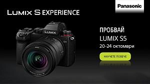 Lumix S Еxperience: Запознайте се с Lumix S5 / София / 20.10-24.10.20
