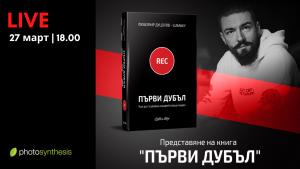"""LIVE STREAMING: Представяне на книгата """"Първи дубъл"""" на Любомир Дуцолов-Luba6ky"""