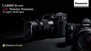 LIVE STREAMING: Lumix S Series през погледа на професионалистите с Темелко Темелков / 31.03.20, 18:00 часа