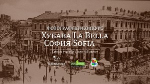 "Фотографски конкурс ""Хубава София"" - участвайте до 15 август!"