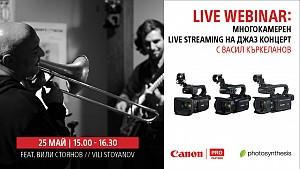 LIVE: Многокамерен Live Streaming на джаз концерт с Васил Къркеланов - уебинар