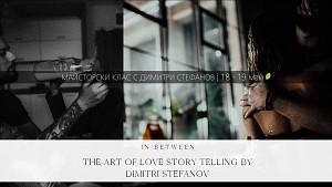 In Between - The Art of Love Story Telling by Dimitri Stefanov / 18-19.05.2019, 09:30 ч. / София
