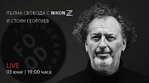 LIVE: Пълна свобода с Nikon Z и Стоян Георгиев