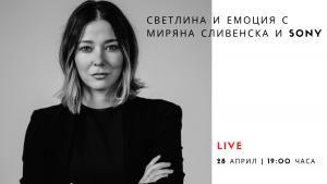 LIVE: Светлина и емоция с Миряна Сливенска и Sony