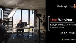 LIVE: Как да заснемем интервю – уебинар с Димитър Розов