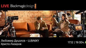 LIVE: Blackmagic Design Experience с Христо Лазаров и Любомир Дуцолов-Luba6ky / 17.12 от 19:00 часа