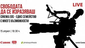 LIVE: Свободата да се изразяваш: Cinema EOS - eдно семейство с много възможности / 15.04.21, 18:30 - 19:30 часа