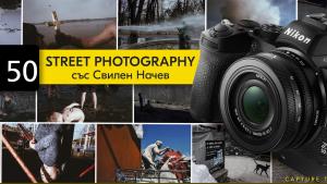 Практически тест на Nikon Z50 - Street Photography със Свилен Начев / 07.03.2020, 14:30 ч. - 18:00 ч. / София