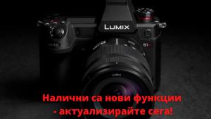 Panasonic обяви актуализации на фърмуера за LUMIX S1H, S1, S1R, S5 и BGH1