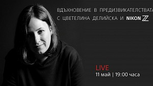 LIVE: Вдъхновение в предизвикателствата - Цветелина Делийска и Nikon Z