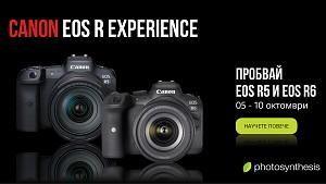 Canon EOS R Еxperience: ПробвайR5 и R6 / София / 05.10 -10.10