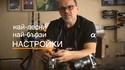 Снимай у дома със Sony! Епизод 3: Първи стъпки във видеозаснемането